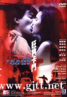 [中国香港][1988][旺角卡门][刘德华/张学友/张曼玉][国粤双语中字][MKV/2.92G/1080P]