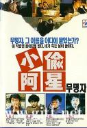[中国香港][1990][小偷阿星][周星驰/方中信/胡慧中][国粤双语中字][1080P][MKV/3.17G]
