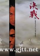 [中国香港][2000][决战紫禁之巅][刘德华/郑伊健/张家辉][国粤双语中字][MKV/2.98G/1080P]