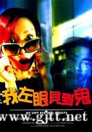 [中国香港][2002][我左眼见到鬼][郑秀文/刘青云/应采儿][国粤双语中字][MKV/2.75G/1080P]