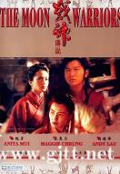 [中国香港][1992][战神传说][刘德华/梅艳芳/张曼玉][国粤英三语中字][MKV/1.95G/1080P]