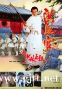 [中国香港][1994][新少林五祖][李连杰/谢苗/邱淑贞][国语中字][MKV/2.63G/1080P]