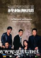 [中国香港][2003][无间道3:终极无间][梁朝伟/刘德华/黎明][国粤双语中字][1080P][MKV/10.81G]