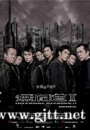 [中国香港][2003][无间道2][陈冠希/余文乐/曾志伟][国粤双语中字][1080P][MKV/10.89G]