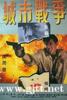 [中国香港][1988][义胆红唇][周润发/狄龙/恬妞][国粤双语中字][MKV/3.56G/1080P]