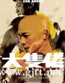 [中国香港][2003][大块头有大智慧][刘德华/张柏芝/张兆辉][国粤双语中字][1080P][MKV/3.92G]