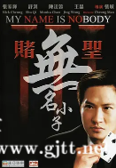 [中国香港][2000][赌圣3:无名小子][张家辉/舒淇/王晶][国语中字][MKV/3.55G/1080P]