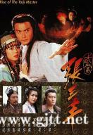 [TVB][1996][武当张三丰][关礼杰/曾伟权/梁艺龄][国粤双语中字][GOTV源码/MKV][20集全/单集约850M]