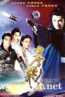 [TVB][1995年][小李飞刀][关礼杰/傅明宪/钱嘉乐][国粤双语中字][武术台源码/TS][20集全/每集约700M]