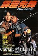 [中国香港][1988][霹雳先锋][98分钟完整版][李修贤/周星驰/成奎安][国粤双语中字][MKV/3.04G/1080P]