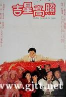 [中国香港][1990][吉星拱照/吉星高照][周润发/张艾嘉/郑丹瑞][粤语中字][MKV/1.99G/1080P]