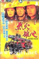 [TVB][1998][烈火雄心1][王喜/古天乐/关咏荷][国粤双语中字][GOTV源码/MKV][43集/每集约850M]