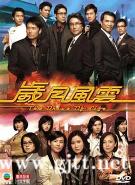 [TVB][2007][岁月风云][刘松仁/苗侨伟/佘诗曼][国粤双语中字][GOTV源码/MKV][60集全/单集约810M]