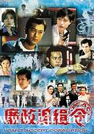 [TVB][1997][廉政追缉令][古天乐/袁洁莹/张兆辉][国粤双语外挂中字][GOTV源码/TS][20集全/单集约880M]