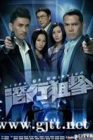 [TVB][2011年][潜行狙击][黄宗泽/谢天华/陈法拉][国粤双语中字][GOTV源码/MKV][30集全/每集约840M]