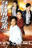 [TVB][2010][谈情说案][林峯/杨怡/马国明][国粤双语中字][高清翡翠台][25集全/每集约1G]