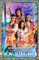 [TVB][1991][日月神剑][张卫健/郭晋安/杨羚][国粤双语中字][GOTV源码/MKV][20集全/每集约830M]