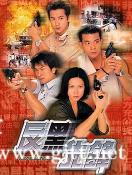 [TVB][1999][反黑先锋][陈浩民/何韵诗/邵美琪][国粤双语中字][GOTV源码/MKV][20集全/单集约860M]