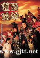 [TVB][2004][楚汉骄雄][江华/郑少秋/吴美珩][国粤双语外挂中字][GOTV源码/TS][30集全/每集约860M]