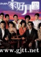 [TVB][2008][溏心风暴2:家好月圆][夏雨/李司棋/陈豪][国粤双语中字][1080P/MP4][40集全/每集约1G]