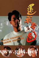 [TVB][1989][还我本色][任达华/温兆伦/龚慈恩][国粤双语外挂SRT简繁中字][Mytvsuper源码/1080P][20集全/每集约1.2G]