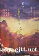 [中国香港][1993][青蛇][无删减版][张曼玉/王祖贤/赵文卓][国粤双语中字][MKV/2.25G/1080P]