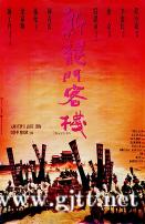 [中国香港][1992][新龙门客栈][张曼玉/林青霞/梁家辉][国粤双语中字][1080P][MKV/5.24G]