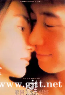 [中国香港][1996][甜蜜蜜][黎明/张曼玉/杨恭如/曾志伟][国粤韩三语中字][MKV/5.67G/1080P]