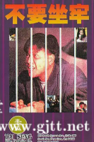[中国香港][1989][再起风云][万梓良/关之琳/张卫健][国粤双语中字][MKV/2.29G/1080P]