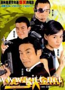 [中国香港][2003][绝种铁金刚][梁家辉/毛舜筠/陈小春][国粤双语中字][1080P][MKV/2.18G]