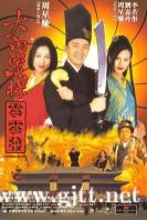 [中国香港][1996][大内密探零零发][周星驰/刘嘉玲/李若彤][国粤双语中字][MKV/2.76G/1080P]