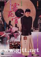 [中国香港][1992][审死官][周星驰/梅艳芳/吴孟达][国粤双语中字][MKV/3.09G/1080P]