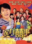 [中国香港][1997][97家有喜事][周星驰/黄百鸣/吴镇宇][国粤双语中字][MKV/3.54G/1080P]