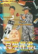 [中国香港][1995][百变星君][周星驰/吴孟达/梁咏琪][国粤双语中字][MKV/2.82G/1080P]