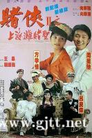 [中国香港][1991][赌侠2:上海滩赌圣][周星驰/巩俐/吕良伟][国粤双语中字][MKV/3.47G/1080P]