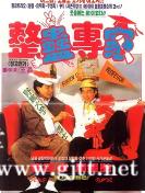 [中国香港][1991][整蛊专家][周星驰/刘德华/关之琳][国粤双语中字][MKV/3.34G/1080P]