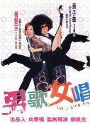 [中国香港][2001][男歌女唱][梅艳芳/黄子华/钱嘉乐][国粤双语中字][MKV/2.46G/1080P]
