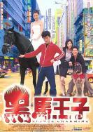 [中国香港][1999][黑马王子][刘德华/张家辉/李嘉欣][国粤双语中字][MKV/1.57G/1080P]