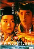 [中国香港][1993][笑傲江湖3:东方不败之风云再起][林青霞/王祖贤][国粤双语中字][MP4/5.04G/1080P]