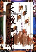 [中国香港][1990][笑傲江湖][许冠杰/叶童/张学友][国粤双语中字][MP4/5.56G/1080P]