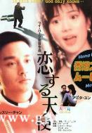 [中国香港][1996][大三元][张国荣/袁咏仪/刘青云][国粤双语中字][MKV/4.19G/1080P]