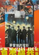 [中国香港][1987][省港旗兵2:兵分两路][万梓良/徐锦江/林国斌][国粤双语中字][MKV/8.72G/1080P]