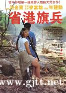 [中国香港][1984][省港旗兵][陈敬/江龙/林国斌][国粤双语中字][MKV/7.94G/1080P]