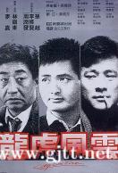 [中国香港][1987][龙虎风云][周润发/李修贤/孙越][国粤双语中字][MKV/1.5G/1080P]
