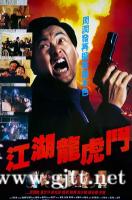 [中国香港][1987][江湖龙虎斗][周润发/邓光荣/谢贤][国粤双语中字][MKV/1.44G/1080P]