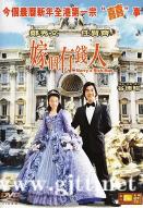 [中国香港][2001][嫁个有钱人][郑秀文/任贤齐/林海峰][国粤双语中字][MKV/1.87G/1080P]