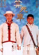 [中国香港][1997][算死草][周星驰/葛民辉/莫文蔚][国粤双语中字][MKV/1.36G/1080P]