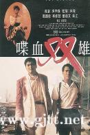 [中国香港][1989][喋血双雄][周润发/李修贤/叶倩文][国粤双语中字][MKV/2.18G/1080P]
