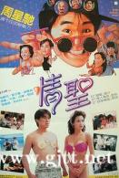 [中国香港][1991][情圣][周星驰/毛舜筠/恬妞][国粤双语中字][MKV/2.83G/1080P]