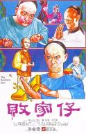 [中国香港][1981][败家仔][元彪/林正英/陈勋奇][国粤双语中字][MKV/2.67G/1080P]